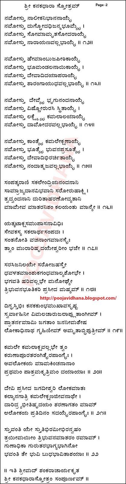 Kanakadhara Stotram In Kannada Pdf