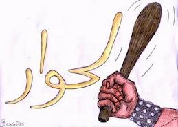 سنة الحوار مع الشباب..كاريكاتير براستوس