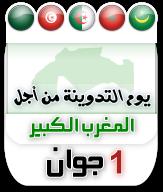 مغرب شعوب