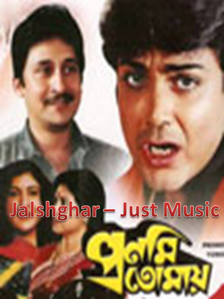 Old bangla movie song a to z
