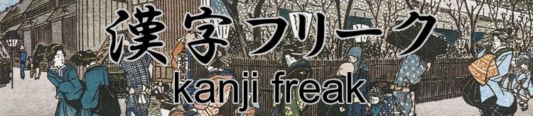 kanji freak ~unique Japanese kanji dictionary ~