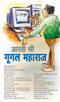 Google Maharaj Image