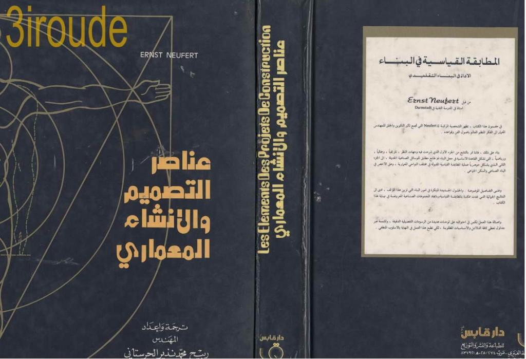 تحميل كتاب time saver باللغة العربية pdf