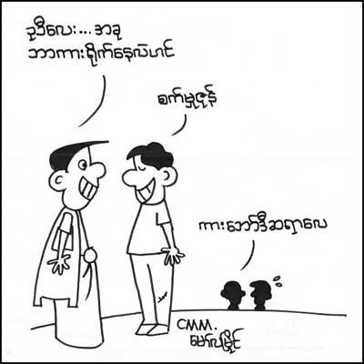 Nyi Nyi Myanmar: June 2010