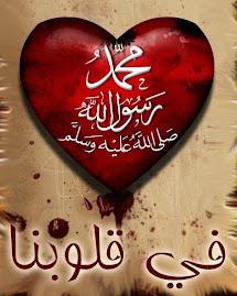 الا حبيب الله محمد