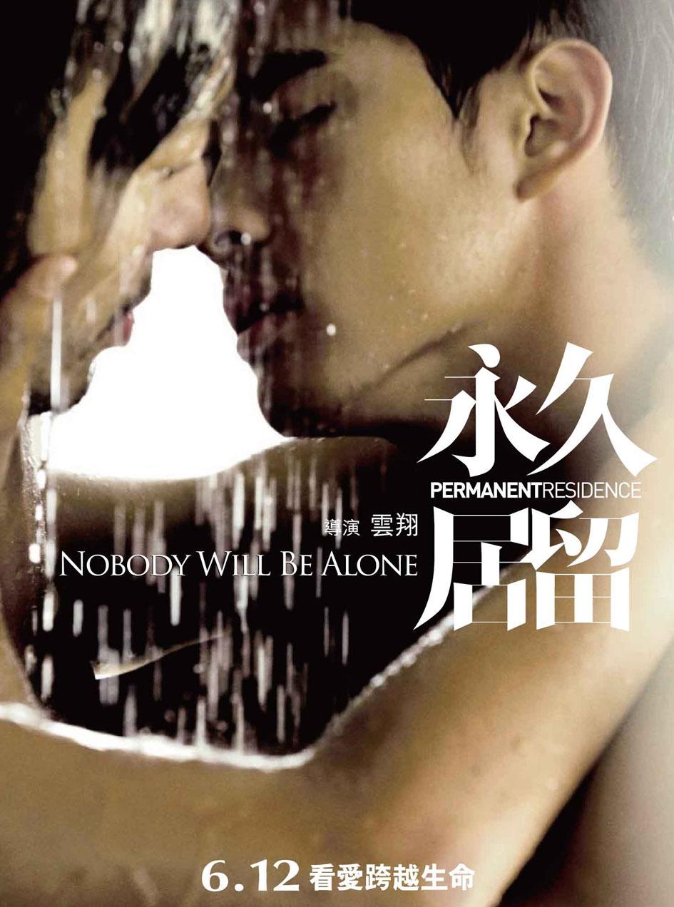 Уже поздно гей фильмы китай сошли