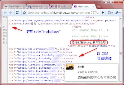 Yahoo Blog 垃圾留言