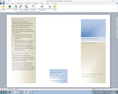 Microsoft Office 14 Alpha screenshots leak 1