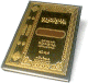 The Veil, Bengali / Bangla Book by Shaykh Muhammad bin Salih al-Uthaymeen