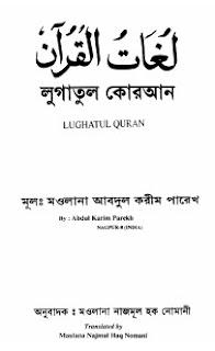 Lughatul Quran Abdul-Kareem Parekh Bangladesh ahle Hadees