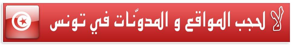 ضدّ الحجب في تونس