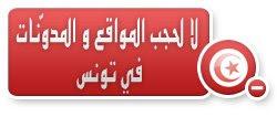 لا لحجب المواقع في تونس