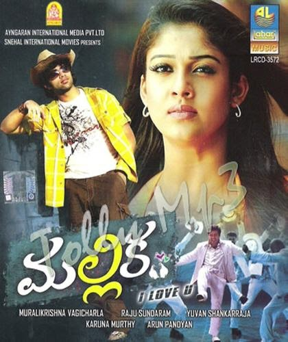 Telugu mp3 love songs