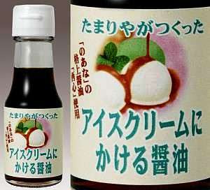 japanese soy sauce on ice cream