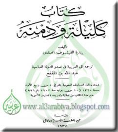 Kalila Wa Dimna Book