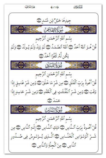 Full Arabic Quran Pdf