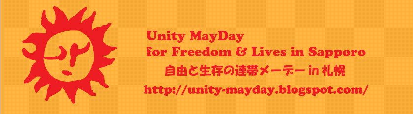 自由と生存の連帯メーデーin札幌 Unity MayDay for Freedom and Lives in Sapporo