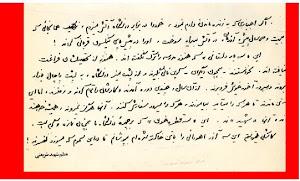 متن دست نوشتهي دكتر علي شريعتي به مناسبت بزرگداشت 16 آذر سال 1332