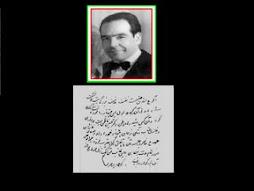 شهيد راه وطن دكتر حسين فاطمي
