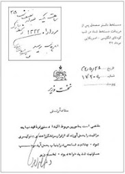 دستخط دكتر مصدق  در كودناي اول و حكم دستگيري فضل الله زاهدي