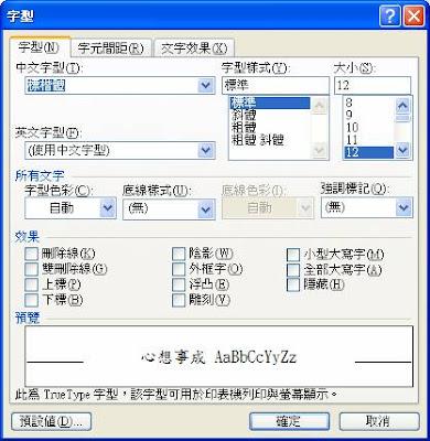 慧擇燕峭峋01: WORD簡介
