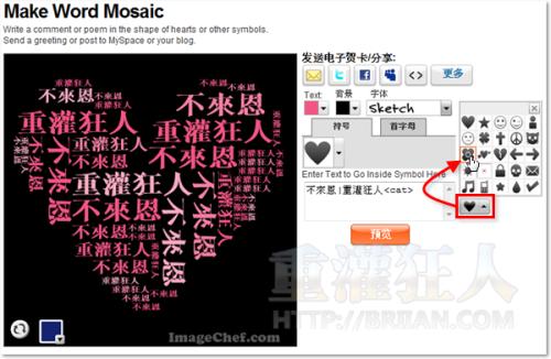 Word Mosaic 用「文字」拼成超可愛圖形! | 分秒不留情 唯有當下最真實