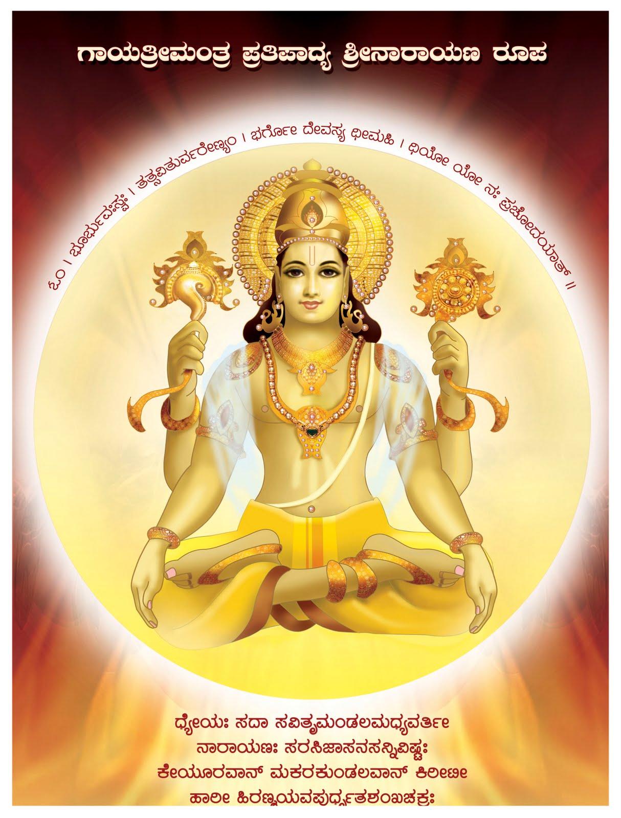 Sandhya Vandanam Telugu Pdf