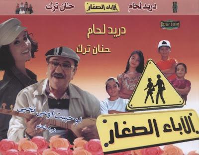 تحميل فيلم الحدود دريد لحام
