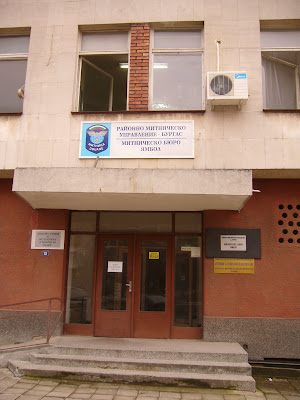 Yambol's Customs And Excise Office