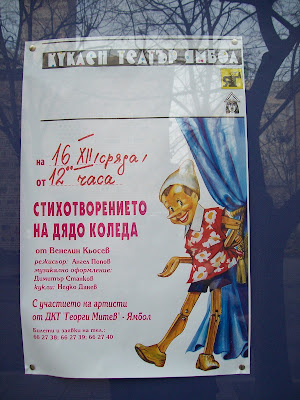 Christmas Puppet Show On In Yambol's Theatre