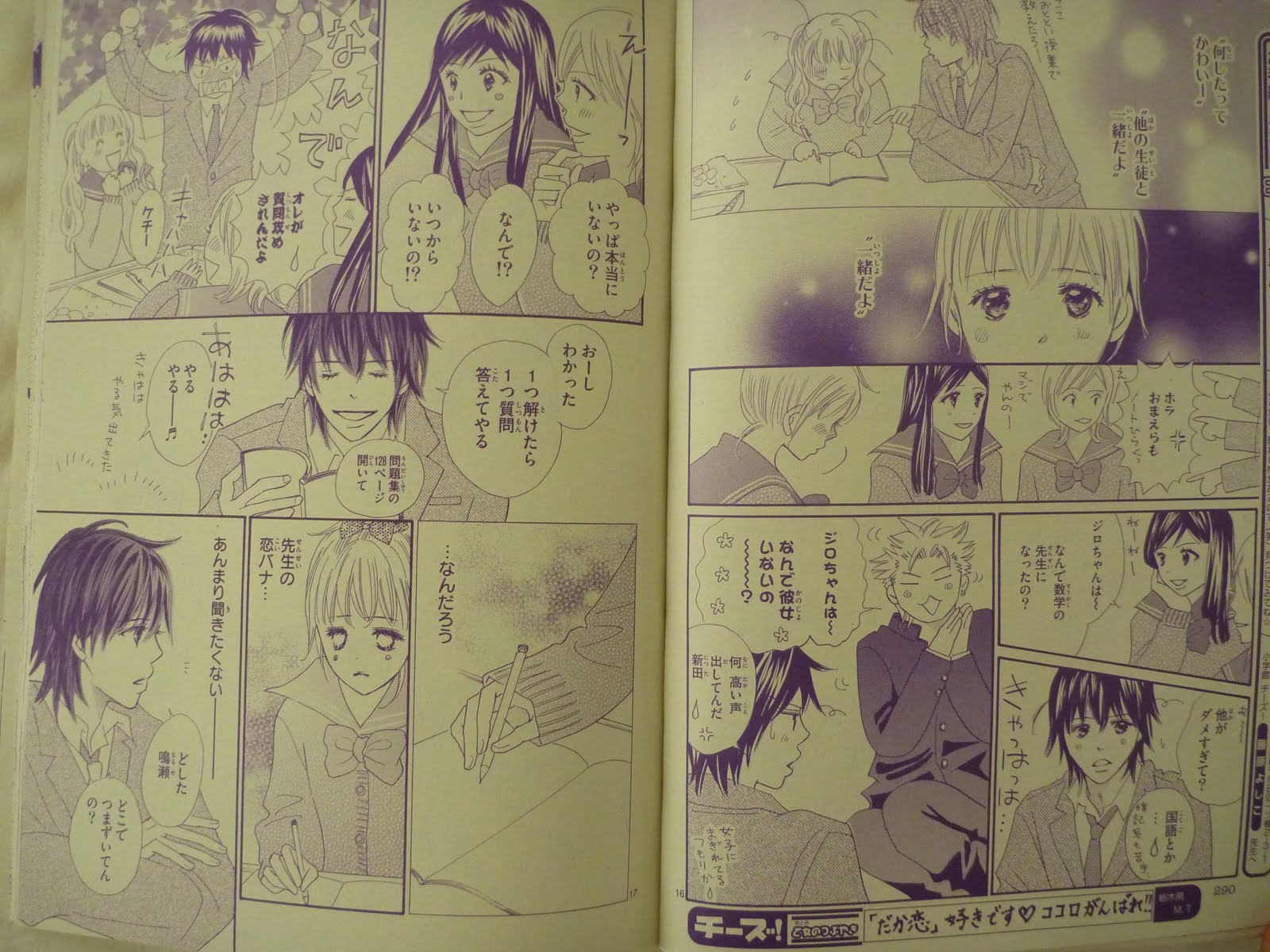 Dakara koi to yobanaide online dating 3