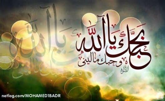 بحبك ياالله وأرجوعفوك وصفحك ورضاك وحسن لقاك آيات قرآنية و
