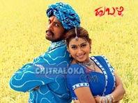 Hubli  Kannada Movie MP3 Songs,Cast : Rakshita, Sudeep,Music Director : A R Hemanth ,Producer : Denissaa Prakash,Director : Om Prakash Rao ,Lyrics : Dara Bendre , Padama Hemanth , K Kalyan