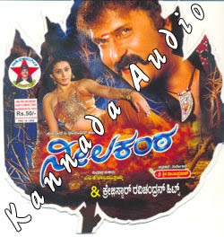 Neelakanta  Kannada Movie MP3 Songs,Cast : Namitha, Ravichandran ,Music Director : V Ravichandran,Lyrics : V Ravichandran,Director : Om Sai Prakash, Producer : M K Balamuttiah