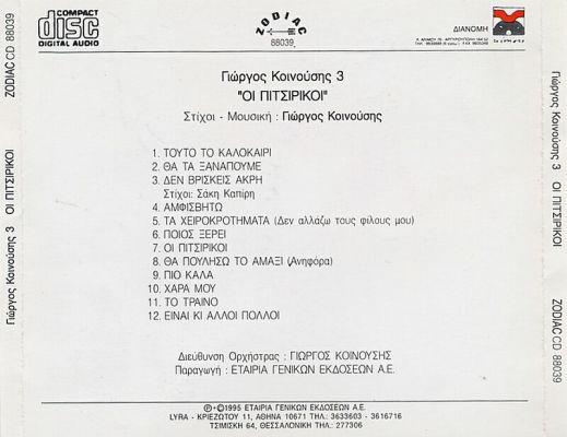 Στίχοι και Μουσική - Γιώργος Κοινούσης. CD -