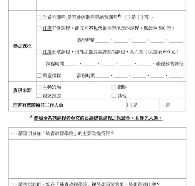 純青政經學院PE-School: 報名表格式更新