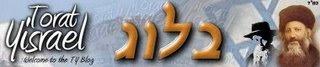 Torat Yisrael Blog