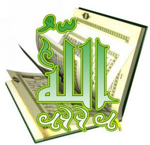 quran allah 086