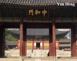德寿宫中和殿