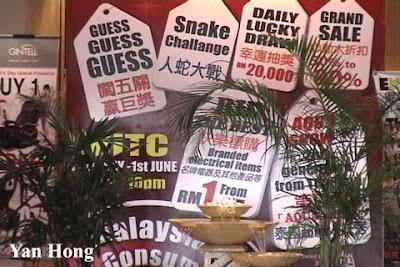 马六甲博览会
