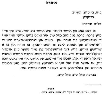 39 habad neuilly lettre de mazal tov du rabbi de loubavitch pour le mariage. Black Bedroom Furniture Sets. Home Design Ideas