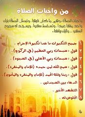 الصلاة عماد الدين