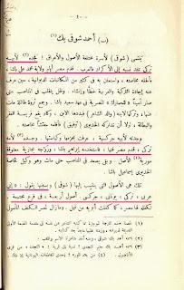 موسوعة الأعمال الشعرية الكاملة لأحمد شوقي شوقيات أمير الشعراء أحمد شوقي