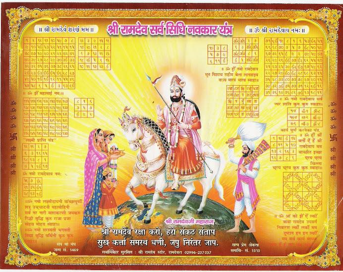 Jai Baba Ramdev - Ramsapeer ki Jai
