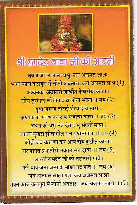 Baba Ramapeer Ni Aarti