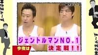【神さまぁ~ず】ジェントルマンNo.1決定戦