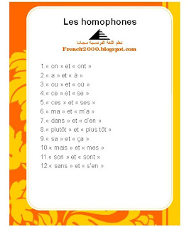 Les homophones   ما هو