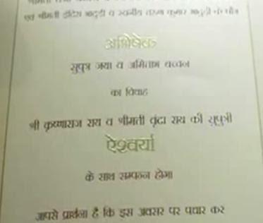 1 abhishek bachchan wedding invitation card gallery,Abhishek Bachchan Wedding Invitation Card
