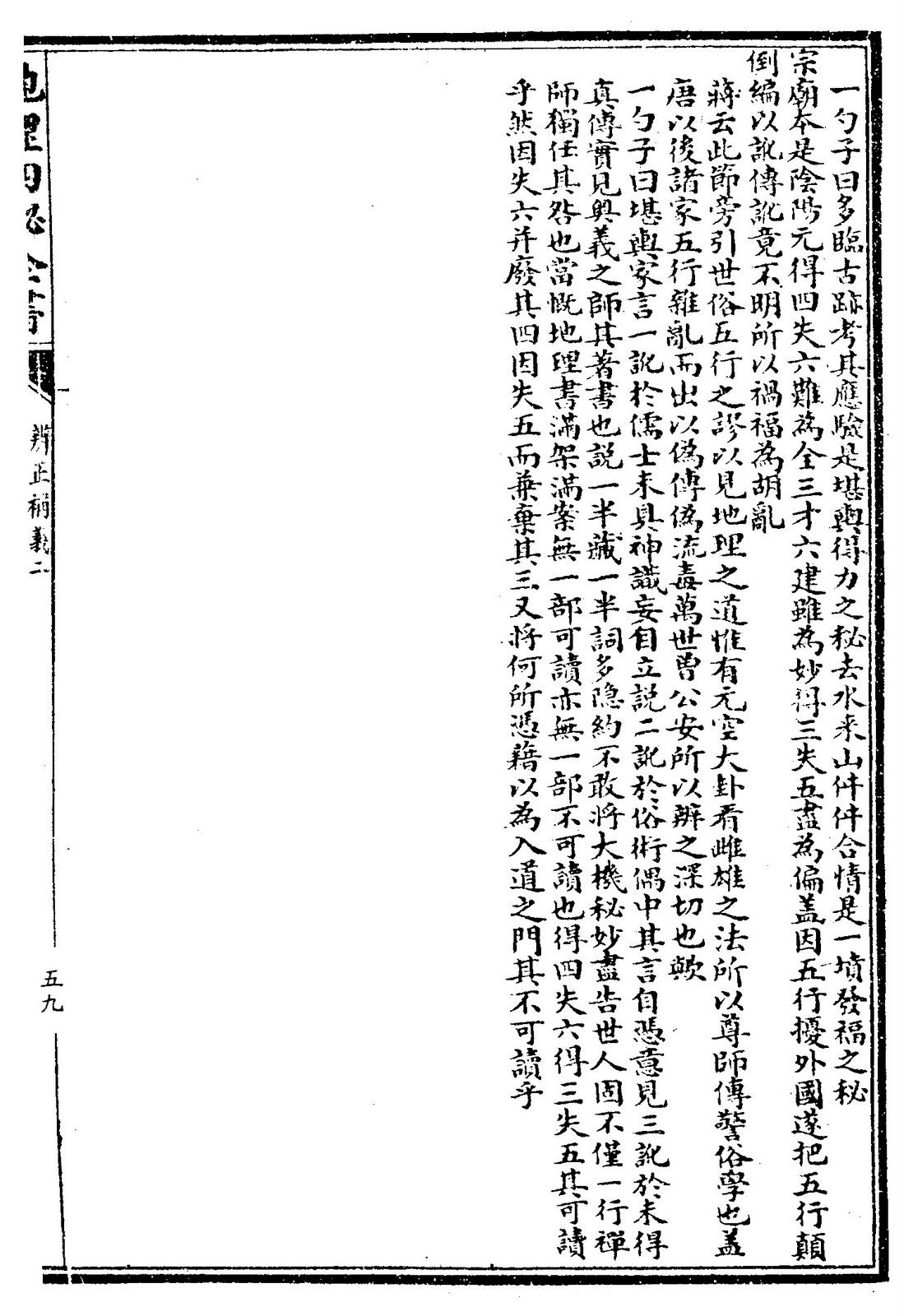 六愚~風水命理: 所謂《滅蠻經》之探究(七)~臺灣六愚
