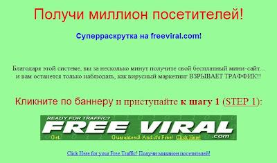 FreeViral - лавина посетителей на ваш сайт